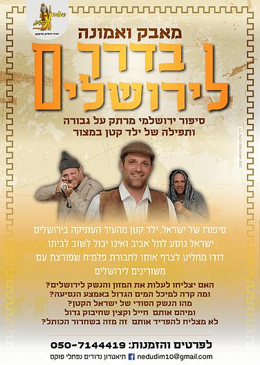 פלייר להצגה בדרך לירושלים